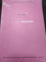 Άλγεβρα Α τάξη λυκείου λύσεις των ασκήσεων