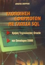 Υλοποίηση εφαρμογών με γλώσσα SQL