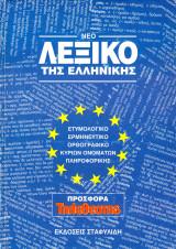 Νέο Λεξικό της Ελληνικής, Τόμος πρώτος (Α-Μ)