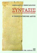 Σύνταξις της αρχαίας ελληνικής γλώσσης