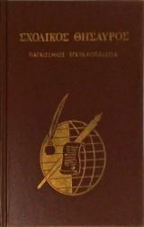 Σχολικός Θησαυρός  Παγκόσμιος Εγκυκλοπαίδεια 2η έκδοση (6 τόμοι)