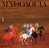 Μυθολογία 1