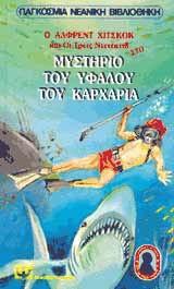 Ο Άλφρεντ Χίτσκοκ και οι τρεις ντετέκτιβ στο μυστήριο του υφάλου του καρχαρία