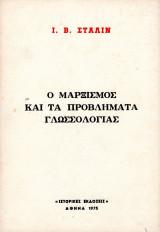 Ο Μαρξισμός και τα προβλήματα γλωσσολογίας