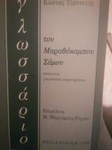 Γλωσσάριο του Μαραθόκαμπου Σάμου