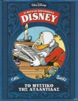 Η Μεγάλη Βιβλιοθήκη Disney, Τόμος 7: Το Μυστικό Της Ατλαντίδας