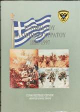 Ιστορία του Ελληνικού Στρατού 1821-1997
