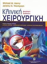 Κλινική χειρουργική