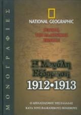 National Geographic Μονογραφίες 1912-1913