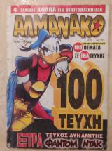 Αλμανάκο #100 (1999)