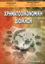Χρηματοοικονομικη διοίκηση