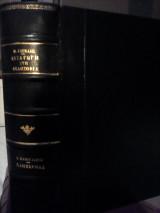 Εισαγωγή στη φιλοσοφία & Γιούργκεν Χάμπερμας: Τα θεμέλια του λόγου και της κριτικής κοινωνικής θεωρίας - Δερματόδετος τόμος