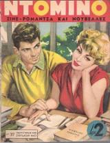 Περιοδικό Ντομινό 37