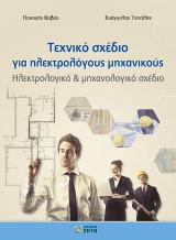 Τεχνικό Σχέδιο για Ηλεκτρολόγους Μηχανικούς