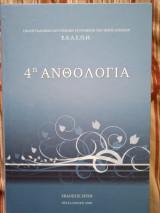 4η Ανθολογία