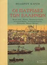 Οι πατρίδες των Ελλήνων