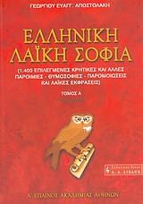 Ελληνική λαϊκή σοφία
