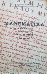 Μαθηματικά Δ΄ Γυμνασίου  (Θετικής κατευθύνσεως)  1968
