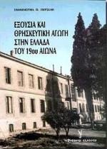 Εξουσία και θρησκευτική αγωγή στην Ελλάδα του 19ου αιώνα