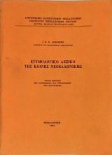 Ετυμολογικό Λεξικό της κοινής Νεοελληνικής 3η έκδοση