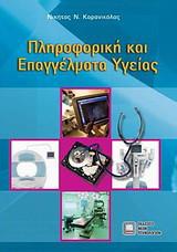 Πληροφορική και επαγγέλματα υγείας
