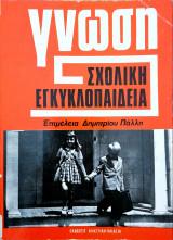 Σχολική Εγκυκλοπαίδεια Γνώση (6 τόμοι)