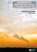 Μαθήματα μετεωρολογίας και κλιματολογίας