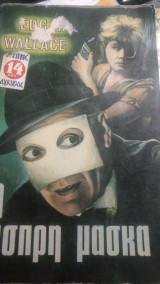 Η άσπρη μάσκα