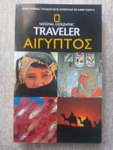Αίγυπτος (ειδική έκδοση)