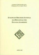 Εγχειρίδιο βιβλικής ιστορίας και θεολογίας της Παλαιάς Διαθήκης