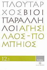 Βίοι Παράλληλοι 12.1: Αγησίλαος - Πομπήιος