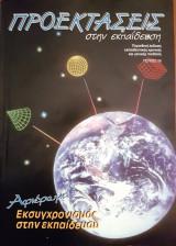 Προεκτάσεις στην εκπαίδευση Τεύχος 19 - Αφιέρωμα: Εκσυγχρονισμός στην εκπαίδευση