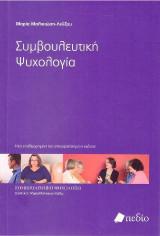 Συμβουλευτική ψυχολογία