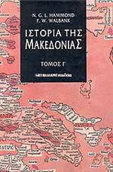 Ιστορία της Μακεδονίας - Τόμος Γ