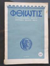 Περιοδικό «Φθιώτις» – Αριθ. 14, 1958