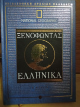 Ξενοφώντας ελληνικά β μέρος βιβλία ε-ζ