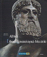 Μεγάλα Μουσεία - Αθήνα: Εθνικό Αρχαιολογικό Μουσείο ( Mondadori Electa S.p.A. Milano )