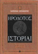 Ηρόδοτος Ιστορίαι Β μέρος ιστορίαι Ε-Ι