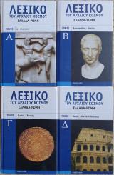 Λεξικό του Αρχαίου Κόσμου Ελλάδα - Ρώμη 4 Τόμοι