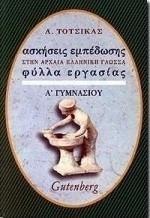 Ασκήσεις εμπέδωσης στην αρχαία ελληνική γλώσσα για την Α' γυμνασιου