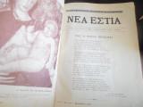 Νέα Εστία. Τεύχος 288