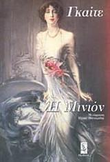 Η Μινιόν