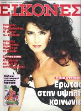 Περιοδικό Εικόνες τεύχος 361