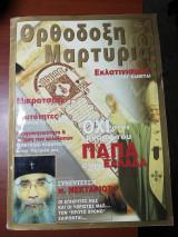 Ορθόδοξη Μαρτυρία: Όχι στον ερχομό του Παππα στην Ελλάδα