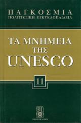 Τα μνημεία της Unesco - Ελλάδα Κύπρος