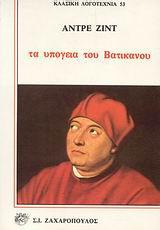 Τα υπόγεια του Βατικανού