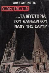 Αναζητώντας τα μυστήρια του καθεδρικού ναού της Σαρτρ