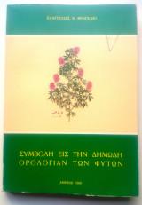 Συμβολή εις την δημώδη ονομασία των φυτών