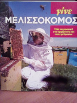 Γίνε μελισσοκόμος: Όλα τα μυστικά για αρχάριους και επαγγελματίες