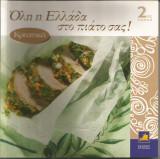 Όλη η Ελλάδα στο πιάτο σας ! Κρεατικά - 2ος τόμος